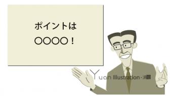 Title : Speaker / 講演の登壇者 Credit : Yuan Date : April 2015